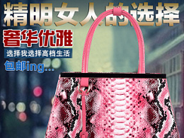 淘宝天猫网店女包皮包主图直通车图钻石展位广告促销图