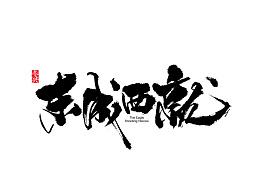 毛笔字体 / Practice work / commercial work<拾贰月份Ⅱ>