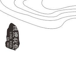 【酒店样板间画册】