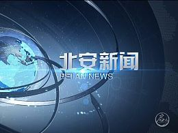 北安系列—北安新闻片头