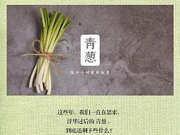 餐饮 美食摄影|杭州·院子餐厅旗下·青葱 上海菜单摄影