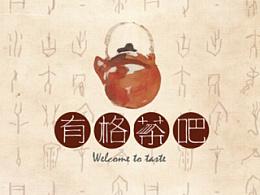 公司的休闲区——茶吧插画