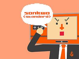 杉果郎 ( Mr.Sonkwo ) 正式版