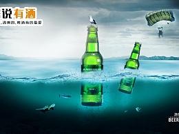 海报合成 啤酒海报 青岛啤酒 水珠素材