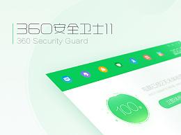 360安全卫士11.0项目总结