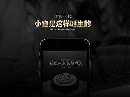 智能插座-科技众筹产品