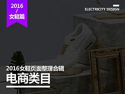 女鞋电商页面合辑 by 视觉健