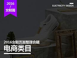 女鞋电商页面合辑