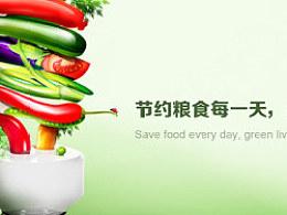 光大银行节约粮食公益海报
