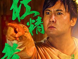 电影《龙虾刑警》人物海报