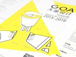 2015/GOA视觉形象