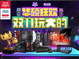 华硕旗舰店双十一活动首页