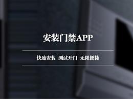 安装门禁APP—安装师傅抢先一步测试手机开门