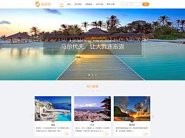 旅游网页设计