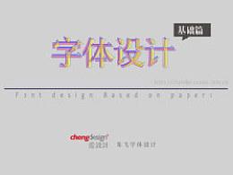 陈飞字体设计《字体设计—基础篇》教程