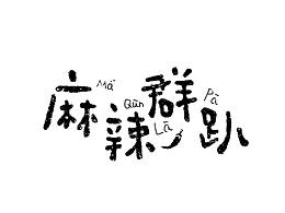 字画字说-字体设计(四)
