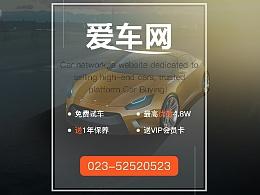 Banner-汽车