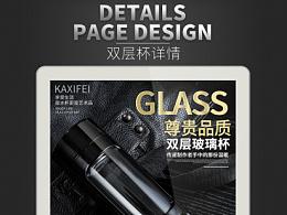 玻璃杯/双层玻璃杯/商务杯详情页