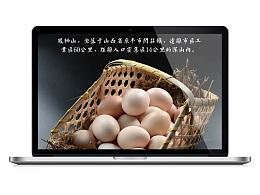 土鸡蛋详情页