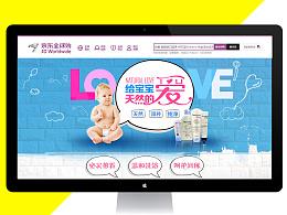 母婴类京东活动页
