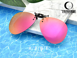 淘宝天猫海伦凯勒太阳镜夹片产品拍摄创意摆拍部分样片