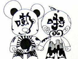 淘公仔涂鸦系列《犯罪二人组》《嘭!啦!》