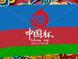 万达-中国杯
