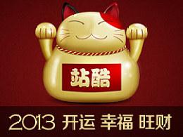 新的一年,祝大家幸福,开运,旺财!