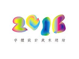 2016字体设计岁末总结
