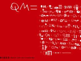 QM的想象力公式