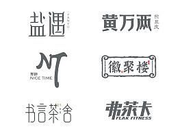 字体设计节选