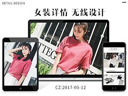 女装类目17年4月作品集/网红款衣服T恤详情/雪纺衫/手机端/无线端首页设计