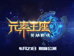 手游《英雄战魂之元素王座》宣传视频之 开场CG篇