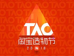 【淘宝网】2016淘宝造物节品牌与会场设计总结