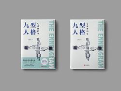 书籍封面设计——《九型人格》出版稿