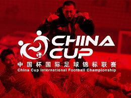 """""""中国杯""""国际足球锦标赛提案"""