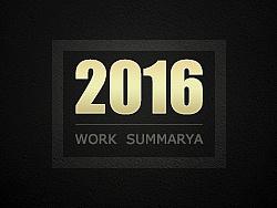2016年下半年的作品