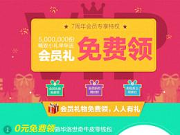 周年庆-会员特权页面