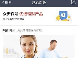 用户访问保险首页