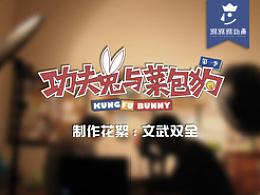功夫兔与菜包狗第3集制作花絮