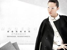 欧美时尚主题摩登文艺黑白灰设计排版电子商务天猫990二级页首页高档女装专题页活动分页网页设计简约