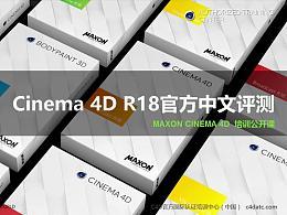 Cinema 4D R18官方中文评测