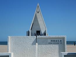 阿那亚礼堂