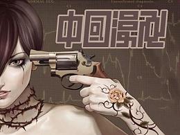 【春柳秋枫】民国画报字旧体新用第9集