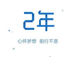 H5(2周年庆)