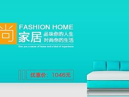 家具横幅商业招贴