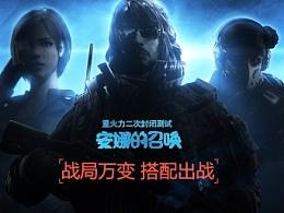 【重火力】游戏官网