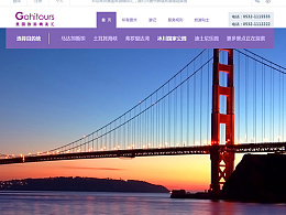 一涉外旅游网站