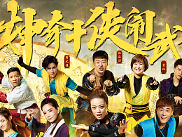 湖南卫视《全员加速中》海报