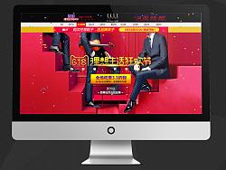 2017年ELLE HOMME男鞋618理想生活狂欢节首页设计